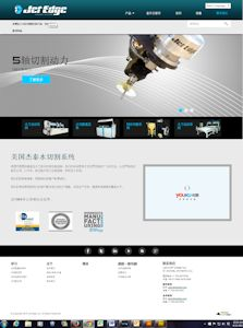 New Chinese Website (Image: Jet Edge)