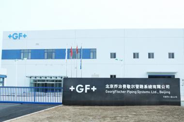 Swiss President Doris Leuthard Inaugurates New Georg Fischer Plant in China